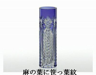 KAGAMI CRYSTAL カガミクリスタル 江戸切子 一輪挿 17cm 花瓶 花器 フラワーベース 麻の葉に笹っ葉紋 F654-2626CMP 矢来重紋 F654-1844CCB NARUMI ナルミ