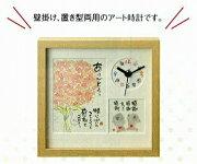 御木幽石 福時計 YMBC-01 掛け時計 置き時計