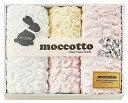 moccotto モコット タオルセット フェイスタオル ハンカチ CTL88300