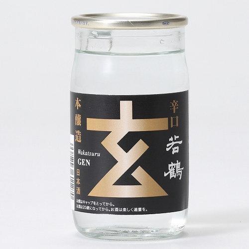 ★若鶴 本醸造 辛口 玄(ゴールドカップ)180ml02P12Oct15