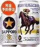 サッポロ黒ラベル「JRA有馬記念缶」【350ml缶×24本入り】