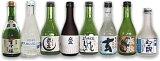 お歳暮特選![クール便]富山の地酒300ml(8本)セット【A】