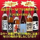 (本州送料無料)パック酒とは一味違う!お燗も美味しい高品質でリーズナブルな晩酌酒セット(1800ml×6本セット)地酒 日本酒 セット 富山