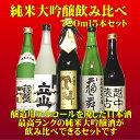 純米大吟醸酒飲み比べセット(720ml×5本セット)No.2(銀盤播州50純米大吟醸・立山純米大吟醸