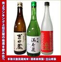 売上ランキング上位3酒蔵の日本酒を詰め合わせたとっておきの飲み比べ720ml3本セット(手取川 吉田蔵純米酒・満寿泉 吟醸・立山 吟醸)