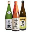 【送料無料】720ML3本セット(名水乃蔵 特別本醸造&三笑楽純米&立山特別純米)