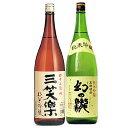 ≪三笑楽純米吟醸 幻の瀧純米吟醸≫1800ml2本セット