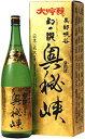 ★幻の瀧 奥秘峡 1800ml 【RCP】(日本酒 地酒 酒 富山 ギフト)
