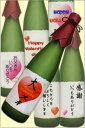 【送料無料】バレンタインメッセージラベルのお酒≪720ml×1本(カートン入り)≫