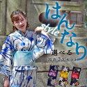 浴衣 セット 【黒/紺】選べる レディース 大人 浴衣セット...