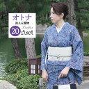 【選べる】袷 洗える着物 福袋 20点 セット【2019年】...