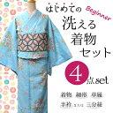 洗える着物セット 福袋ビギナー向け 選べる 着物セット 袷着物 + 細帯 + 草履 + 半衿 または 三分紐番号huku-3