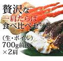【送料無料】本たらば蟹脚 生とボイル食べ比べ2肩1.6kg超...