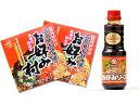 【送料込み】広島県特産品 広島風お好み焼 冷蔵お好み焼き「お好み村」(小ぶりサイズ4枚)+ミツワお好みソース