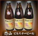 【送料無料】青森県銘酒 地ビール 恐山ピルスナービール350ml×3本/お取り寄せ/通販/お歳暮/ギ