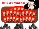 【送料無料】TVで紹介!島根県 甘納豆 ゴリラの鼻くそ プチゴリラセット(40g×25袋) 【代引き対応不可】/和スイーツ/お取り寄せ/通販/お土産/ギフト/寒中見舞い/バレンタイン/