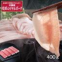沖縄琉球ロイヤルポーク しゃぶしゃぶ(400g) 【送料無料】 / 豚肉 冷凍 お取り寄せ 通販 お土産 お祝い プレゼント ギフト おすすめ /