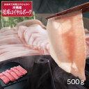 沖縄琉球ロイヤルポーク しゃぶしゃぶ(500g) 【送料無料】 / 豚肉 冷凍 お取り寄せ 通販 お土産 お祝い プレゼント ギフト おすすめ /