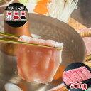 山形県米沢三元豚 しゃぶしゃぶ(500g) 【送料無料】 / 豚肉 お取り寄せ 通販 お土産 お祝い プレゼント ギフト おすすめ /