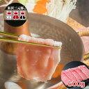 山形県米沢三元豚 しゃぶしゃぶ(600g) 【送料無料】 / 豚肉 お取り寄せ 通販 お土産 お祝い プレゼント ギフト おすすめ /