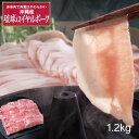 沖縄琉球ロイヤルポーク しゃぶしゃぶ(計1.2kg) 【送料無料】 / 豚肉 冷凍 お取り寄せ 通販 お土産 お祝い プレゼント ギフト おすすめ /