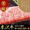 【送料無料】A5〜A4等級 米沢牛 サーロインステーキ200g×4枚《米沢牛/牛肉/黒毛和牛/ステーキ》/お取り寄せ/通販/お土産/ギフト/お中元/