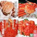 【送料無料】北海道「4大蟹メガ盛りMAX」(毛ガニ、タラバ、ズワイ、花咲)計3.4kg前後 / お取り寄せ 通販 お土産 お祝い お中元 御中元 プレゼント ギフト /