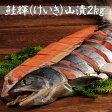 【送料無料】北海道 鮭輝(けいき)山漬2kg /E7638 〈期間限定:11月〜12月〉/お取り寄せ/通販/お歳暮/ギフト