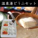 【送料無料】佐賀県 湯豆腐 嬉野温泉どうふ2丁セット