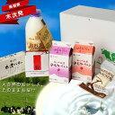 【送料無料】島根県 木次乳業の乳製品ギフトセット【