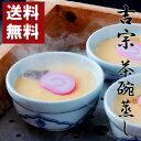 《お歳暮早割セール》【送料無料】TVで紹介!長崎 吉宗(よっそう)茶碗蒸し 冷凍茶碗蒸し 6パック入