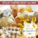 【送料無料】神戸エビアン 港シフォンケーキ10個入り(約1000g)濃厚なクリーム【代