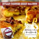 【送料無料】神戸エビアン 港ラムレーズンチーズケーキ10個入...