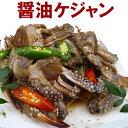 【送料無料】茨城県醤油ケジャン(渡り蟹)1.1kg 【代引き不可】カンジャンケジャン/ケジャ