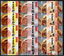 【送料無料】宮崎県 霧島山麓で育てた霧島黒豚 ロース肉漬け三昧セットB858【代引き
