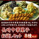 【送料無料】お試しセット 長崎 中華菓子8種入 / お取り寄...