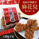 【送料無料】長崎中華菓子 麻花兒 150g×6 【代引き不