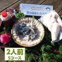 【送料無料】那珂川町名産品 温泉とらふぐてっさ・てっちりセット(2人前)Sコース とらふぐてっさ(生