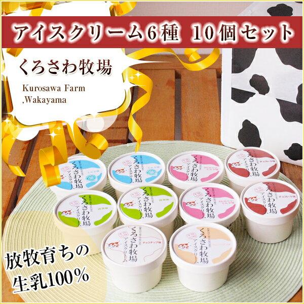 アイスクリーム10個セット和歌山県くろさわ牧場送料無料/黒沢牧場/スイーツ/洋菓子/お取り寄せ/通販