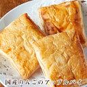 【送料無料】 訳あり 国産りんごのアップルパイ1kg (SM00010253) /お取り寄せ/通販/お土産/お祝い/