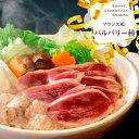 【送料無料】たっぷり国産ブランド鴨を堪能!!バルバリー種 青森県産鴨鍋セット(鴨