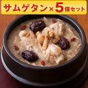 博淑屋 食べる本格薬膳スープ 参鶏湯 ( サムゲタン ) キット 5個セット 【送料無料】 / 韓国