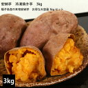 種子島産 安納芋 冷凍 焼き芋 糖度40度 3kg 超得セット 18~24個入り