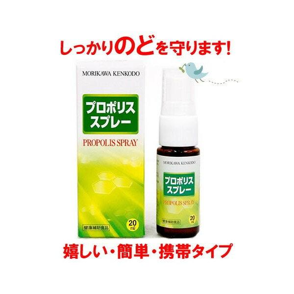 Propolis spray
