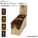 コーヒー ドリップ 単一豆 ギフト 30袋セット 3年熟成コ...