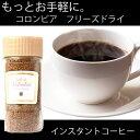 インスタントコーヒー フリーズドライ製法 (コロンビア) 100g【お中元】【お歳暮】