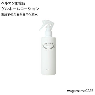 Bellman cosmetics ノンルースゲル home lotion can be an excellent moist tasty to lotion facial, body and hair!