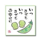 我想要一个不同的语言!流行豆和风色纸。幸运女神的永远吸塑字[ひめことば まめ いつまでもお幸せに]