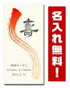 祝儀袋 寿(大)オーダーメイド 5枚パック 【ぽち袋 大】