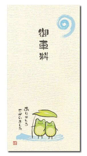 だん紙祝儀袋 かえる 御車料 3枚入  【ぽち袋 大】...:wagamikobo:10000192